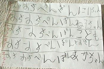 091218yochiyochi